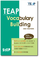 『TEAP Vocabulary Building』 2017年5月23日発行