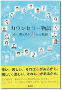 『カウンセラー物語』 2018年6月1日発行