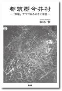 『都築郡今井村』 2018年4月27日発行