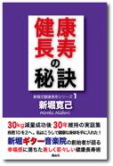 『健康長寿の秘訣』 2018年4月17日発行