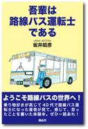 『吾輩は路線バス運転士である』 2018年2月16日発