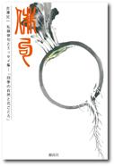 『四季の自然と花ごころ』 2018年1月30日発行