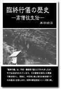 『臨終行儀の歴史』 2017年10月5日発行