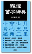『難読苗字辞典』 2017年9月5日発行