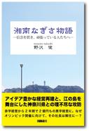 『湘南なぎさ物語』 2017年6月27日発行